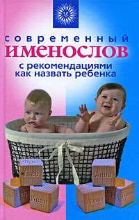Шешко Н. Б.: Современный именослов с рекомендациями как назвать ребенка