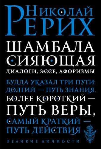 Рерих Николай Константинович: Шамбала сияющая. Диалоги, эссе, афоризмы