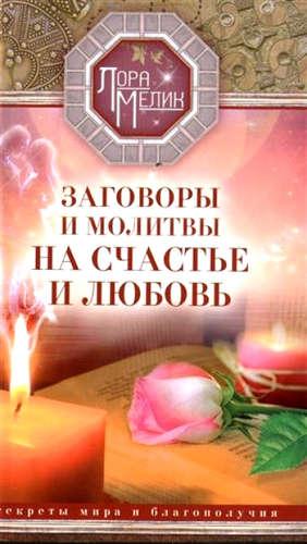 Мелик Лора: Заговоры и молитвы на счастье и любовь. Секреты мира и благополучия