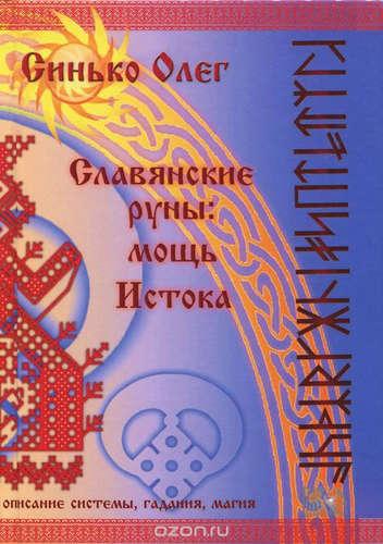 Синько О.А.: Славянские руны: мощь Истока