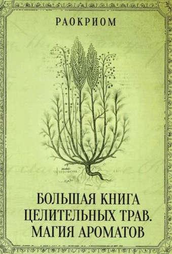Раокриом: Большая книга целительных трав. Магия ароматов