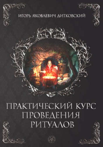Дитковский Игорь Яковлевич: Практический курс проведения ритуалов