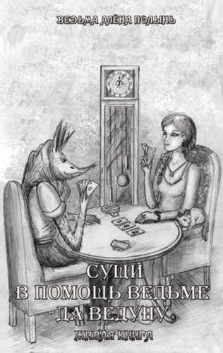 Ведьма Алёна (Полынь): Сущи. В помощь Ведьме да Ведуну. Живая Книга