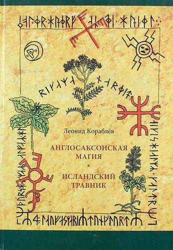 Кораблев Л.: Англосаксонская магия. Исландский травник