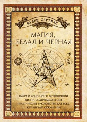 Хартман Франц: Магия, белая и черная