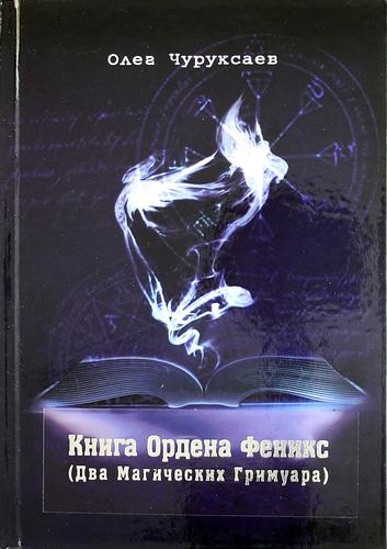Чуруксаев Олег: Книга Ордена Феникс (Два Магических Гримуара)
