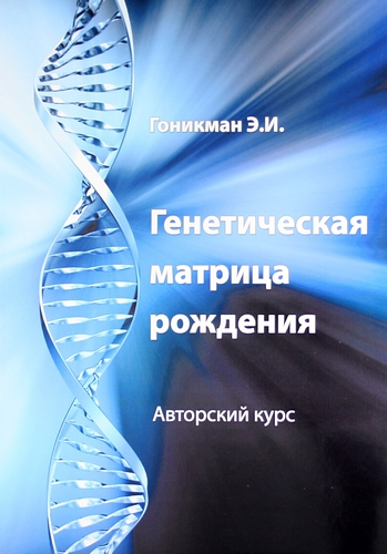 Гоникман Э.И.: Генетическая матрица рождения.