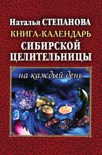 Степанова Н.И.: Книга-календарь сибирской целительницы на каждый день