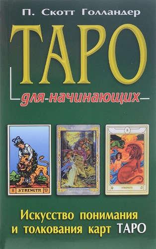 Голандер Питер Скотт: Таро для начинающих (+ комплект из 78 карт)