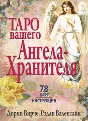 Вирче Дорин: Таро вашего ангела-хранителя: 78 карт + инструкция