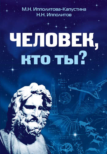 Ипполитова-Капустина М.Н.: Человек, кто ты?