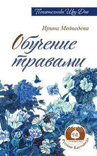 И. Медведева: Обучение травами