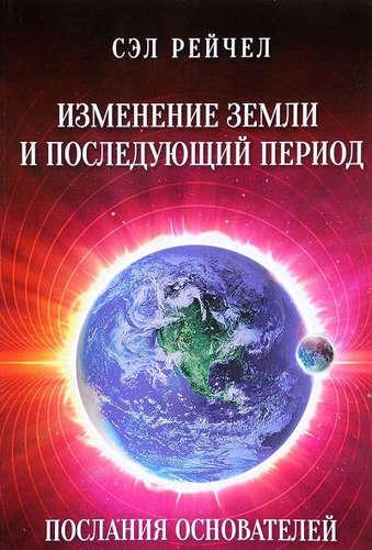 Рейчел Сэл: Изменение Земли и последующий период Послания Основателей
