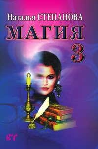 Татьяна Юрьевна Степанова: Магия-3