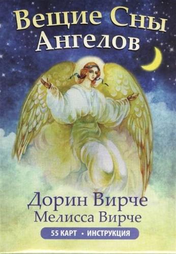 Вирче Дорин: Вещие сны ангелов. 55 карт