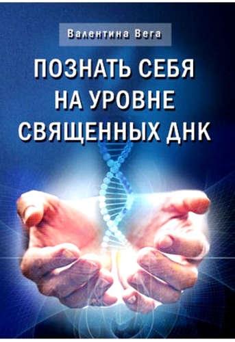 Вега Валентина: Познай себя на уровне священных ДНК