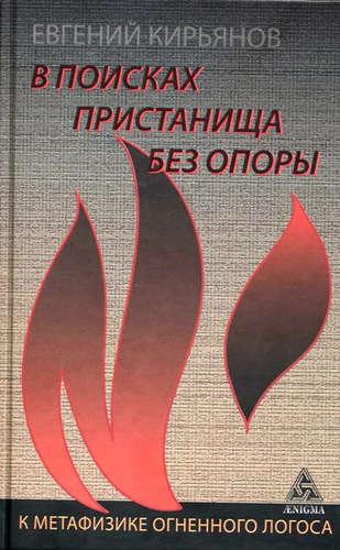 Кирьянов Евгений: В поисках пристанища без опоры.К метафизике огненного логоса