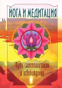 Ш.С. Бхагаван: Йога и медитация. Путь самореализации и освобождения