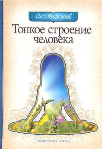 Торсунов Олег Геннадьевич: Тонкое строение человека. 3-е изд.