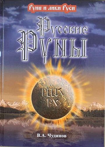 Чудинов В.А.: Русские руны / 3-е изд.