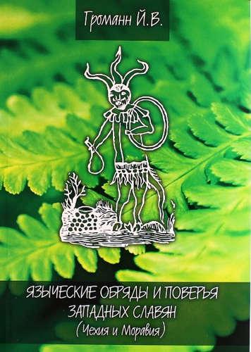 Громанн Йозеф Виргил: Языческие обряды и поверья западных славян