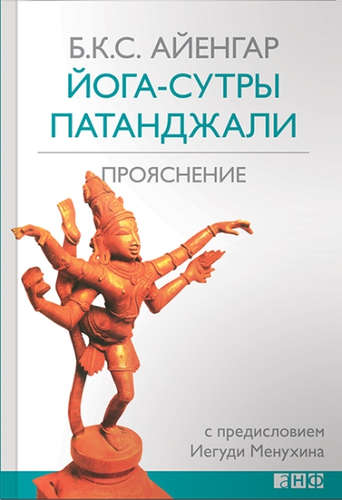 Айенгар Б.К.C.: Йога-сутры Патанджали. Прояснение / 3-е изд.
