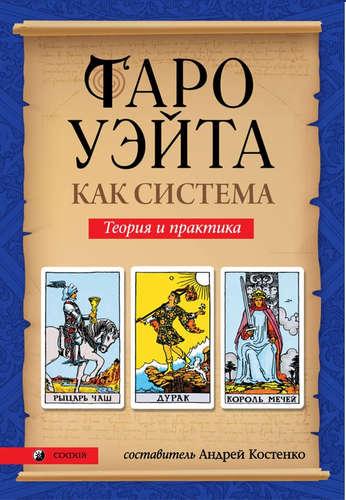 Костенко А. сост.: Таро Уэйта как система: Теория и практика (тв.)