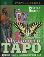 Поллак Рэйчел: Мудрость Таро. Духовные учения и глубинные значения карт. Поллак Р.