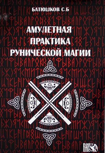 Батюшков С.Б.: Амулетные практики рунической магии