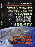 Клейменов Г.Н.: История экспедиций внеземного разума с планеты Нибиру: построение человеческой цивилизации