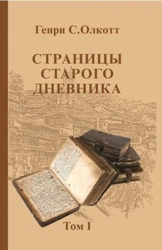 Олкотт Генри С.: Страницы старого дневника.Т.1