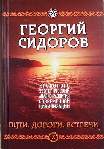 Сидоров Г.А.: Пути. Дороги. Встречи. Третья книга эпопеи.