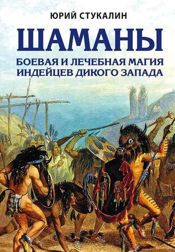 Стукалин Юрий Викторович: Шаманы. Боевая и лечебная магия индейцев Дикого Запада