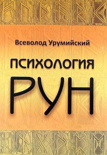 Урумийский В.: Психология РУН