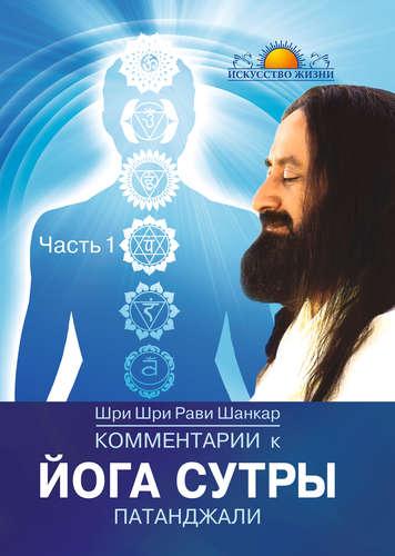 Шри Шри Рави Шанкар: Комментарии к Йога-сутры Патанджали. Часть 1