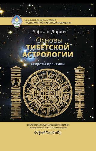 Лобсанг Д.: Основы тибетской астрологии. Секреты практики с илл.