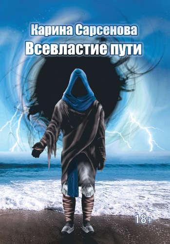 Сарсенова Карина Рашитовна: Всевластие пути (обложка)