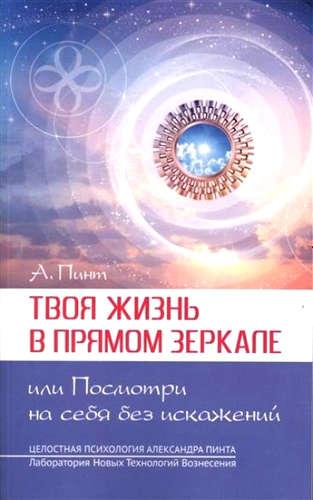 Пинт Александр Александрович: Твоя жизнь в Прямом Зеркале, или Посмотри на себя без искажений