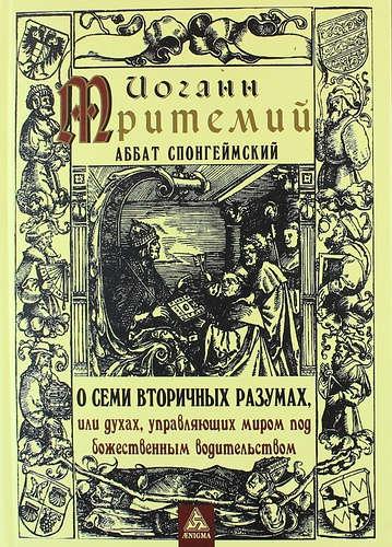Тритемий (аббат Спонгеймский) Иоганн: О семи вторичных разумах, или духах, управляющих миром под божественным водительством