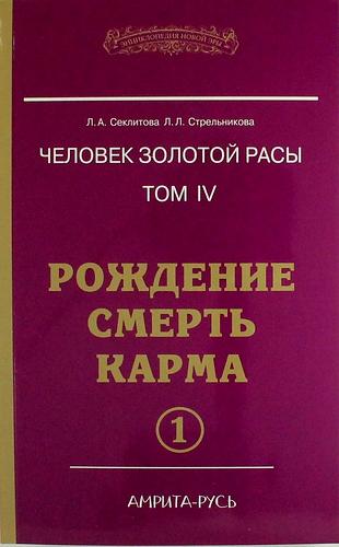 Секлитова Л.А.: Человек золотой расы. Кн.4. 4-е изд. (в 2 частях) Рождение. Смерть. Карма