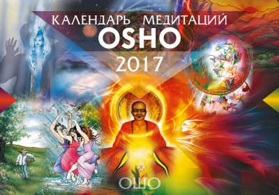 Ошо: Календарь медитаций Ошо 2017