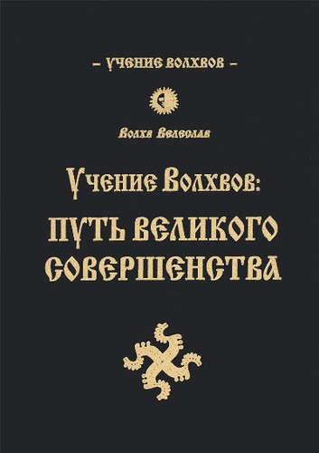 Волхв Велеслав: Учение волхвов: Путь великого совершенства 2-е изд.