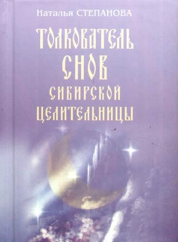 Степанова Наталья Ивановна: Толкователь снов сибирской целительницы