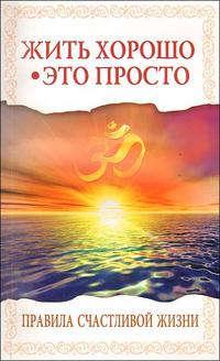 Сатья Саи Баба: Жить хорошо - это просто! 2-е изд. Правила счастливой жизни
