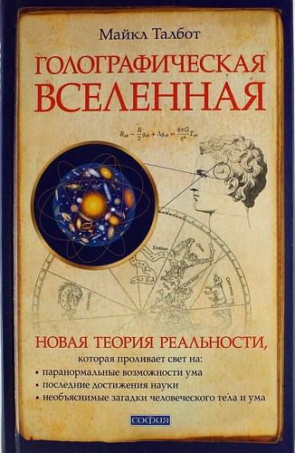 Талбот Майкл: Голографическая Вселенная: Новая теория реальности
