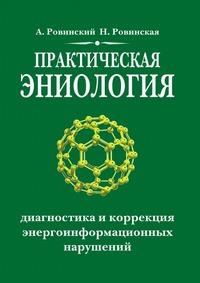 Н.Н. Ровинская А.В. Ровинский: Практическая эниология