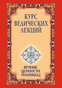 Ш.С. Бхагаван О. Кирпичникова: Курс ведических лекций. Вечные ценности Упанишад