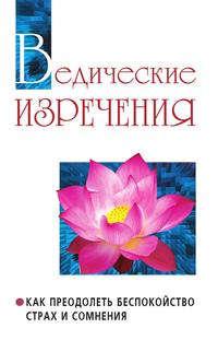 Ш.С. Бхагаван А. Язев Е. Жуковская: Ведические изречения. Как преодолеть беспокойство, страх и сомнения