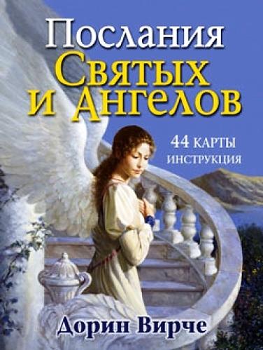 Вирче Дорин: Послания святых и ангелов 44 карты. Интструкция