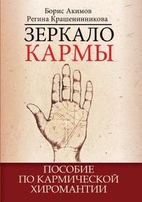 Б. Акимов Р. Крашенинникова: Зеркало кармы. Пособие по кармической хиромантии